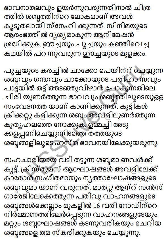 Plus One Malayalam Textbook Answers Unit 2 Chapter 4 Kaippad Kelkkunnundo 39