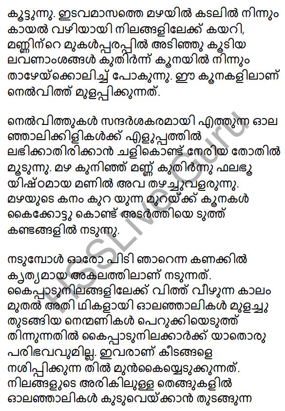 Plus One Malayalam Textbook Answers Unit 2 Chapter 4 Kaippad Kelkkunnundo 49