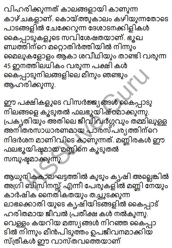 Plus One Malayalam Textbook Answers Unit 2 Chapter 4 Kaippad Kelkkunnundo 51