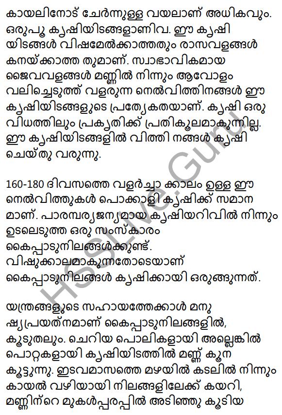 Plus One Malayalam Textbook Answers Unit 2 Chapter 4 Kaippad Kelkkunnundo 53
