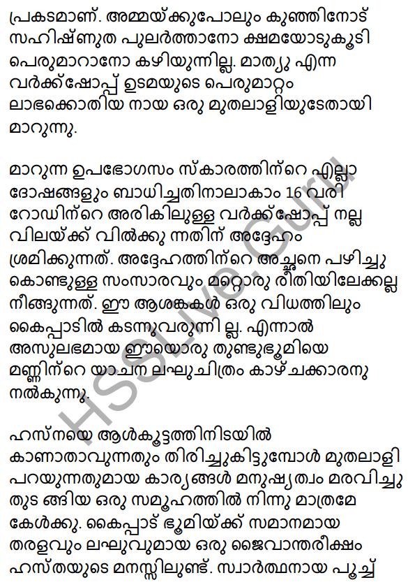 Plus One Malayalam Textbook Answers Unit 2 Chapter 4 Kaippad Kelkkunnundo 60