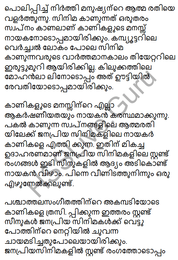 Plus One Malayalam Textbook Answers Unit 2 Chapter 4 Kaippad Kelkkunnundo 78