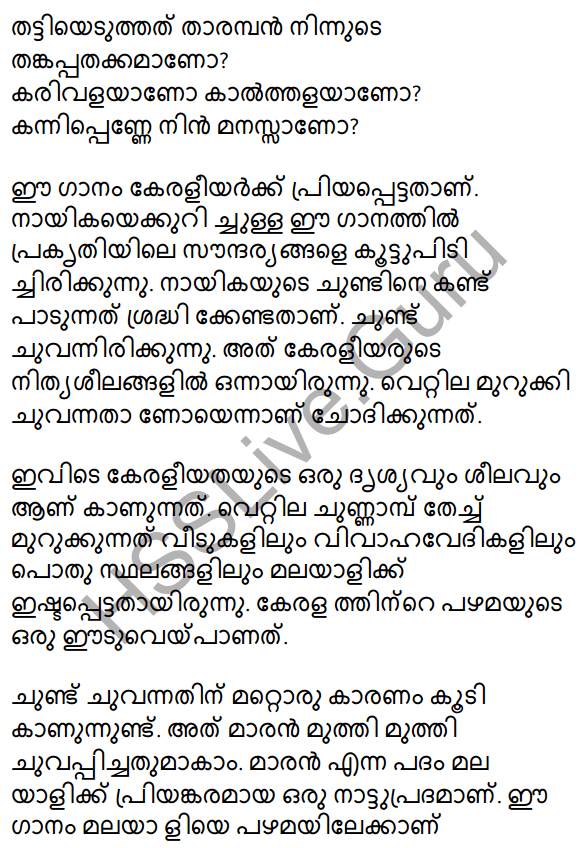 Plus One Malayalam Textbook Answers Unit 2 Chapter 4 Kaippad Kelkkunnundo 86