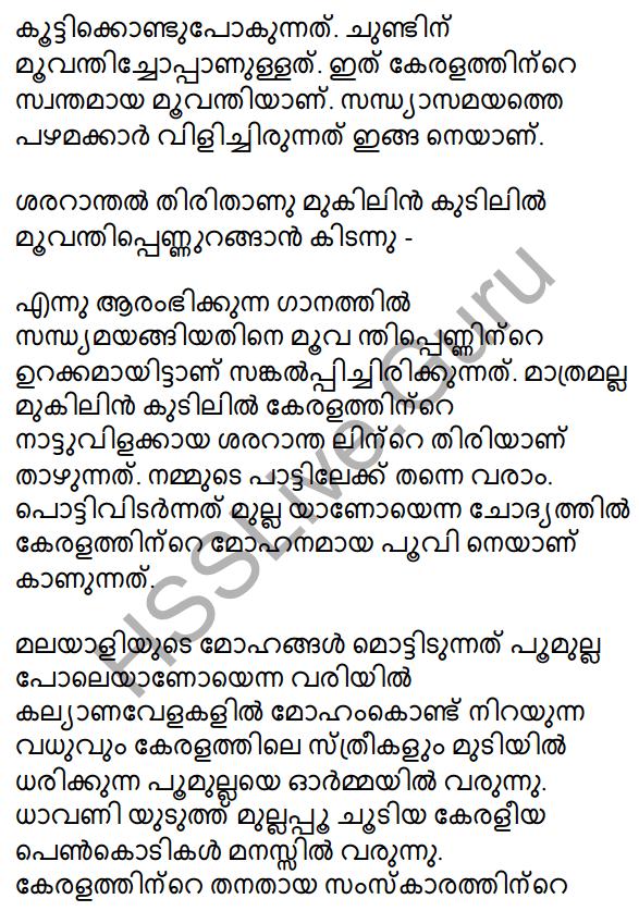 Plus One Malayalam Textbook Answers Unit 2 Chapter 4 Kaippad Kelkkunnundo 87