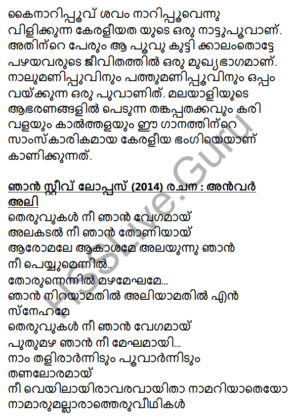 Plus One Malayalam Textbook Answers Unit 2 Chapter 4 Kaippad Kelkkunnundo 89