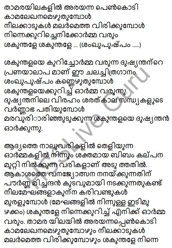 Plus One Malayalam Textbook Answers Unit 2 Chapter 4 Kaippad Kelkkunnundo 93