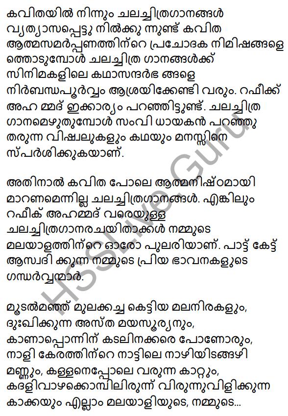 Plus One Malayalam Textbook Answers Unit 2 Chapter 4 Kaippad Kelkkunnundo 99
