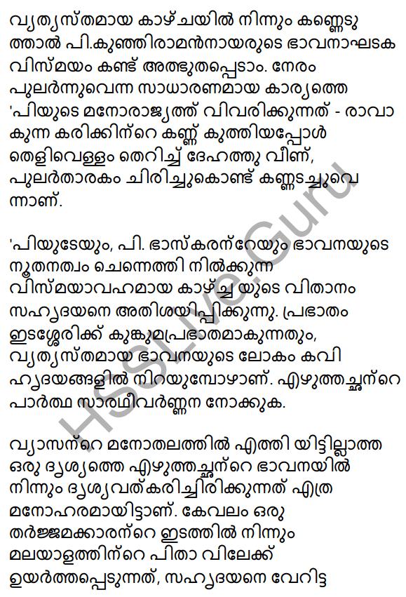 Plus One Malayalam Textbook Answers Unit 3 Chapter 1 Kavyakalaye Kurichu Chila Nireekshanangal 10