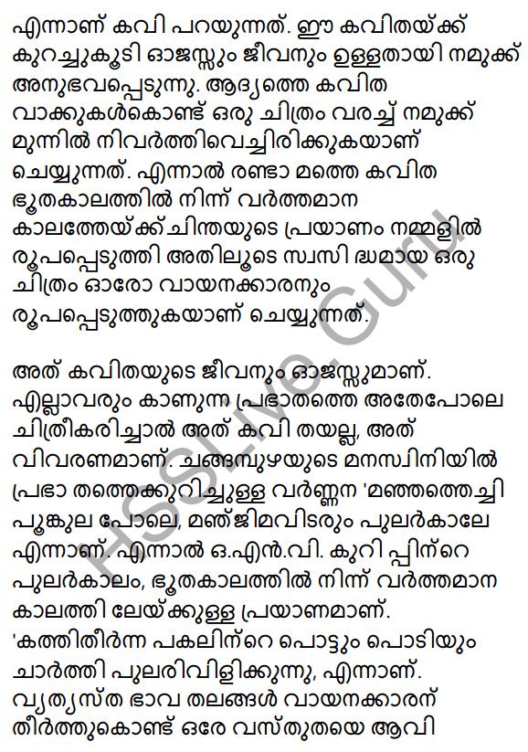 Plus One Malayalam Textbook Answers Unit 3 Chapter 1 Kavyakalaye Kurichu Chila Nireekshanangal 14