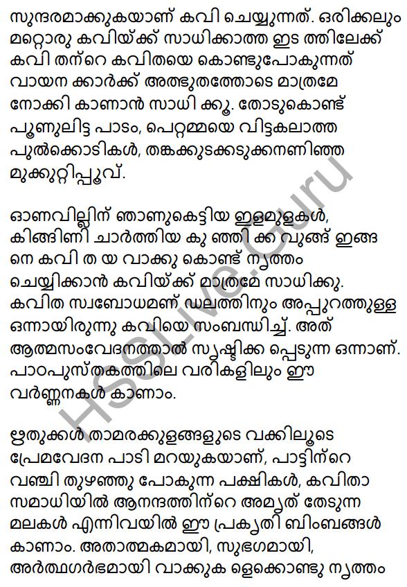 Plus One Malayalam Textbook Answers Unit 3 Chapter 1 Kavyakalaye Kurichu Chila Nireekshanangal 18