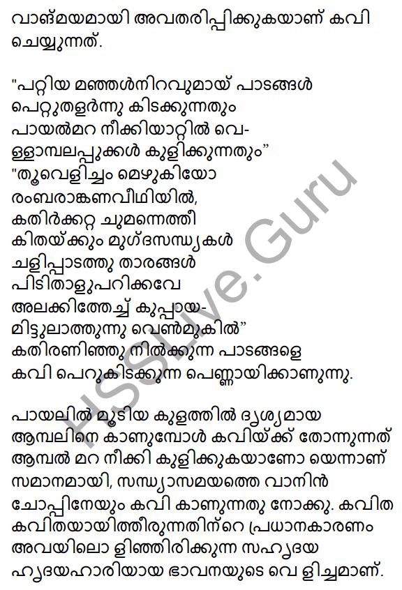 Plus One Malayalam Textbook Answers Unit 3 Chapter 1 Kavyakalaye Kurichu Chila Nireekshanangal 26