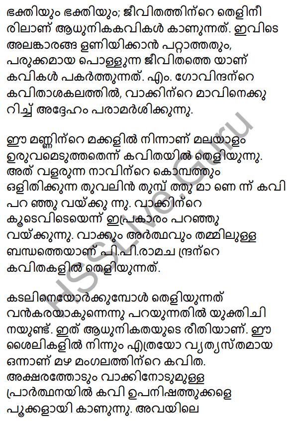 Plus One Malayalam Textbook Answers Unit 3 Chapter 1 Kavyakalaye Kurichu Chila Nireekshanangal 29