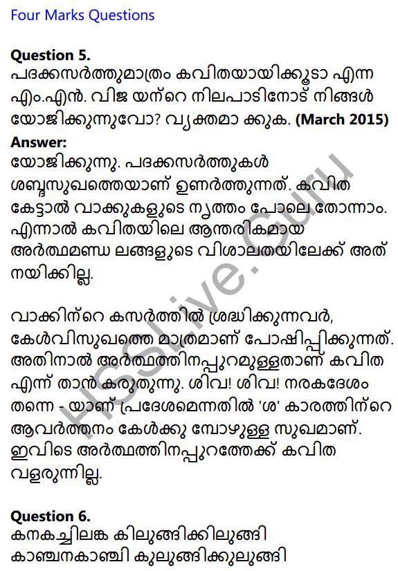 Plus One Malayalam Textbook Answers Unit 3 Chapter 1 Kavyakalaye Kurichu Chila Nireekshanangal 32