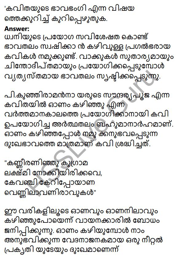 Plus One Malayalam Textbook Answers Unit 3 Chapter 1 Kavyakalaye Kurichu Chila Nireekshanangal 4