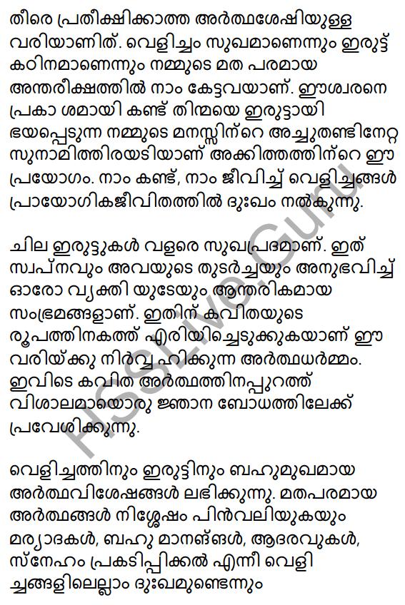 Plus One Malayalam Textbook Answers Unit 3 Chapter 1 Kavyakalaye Kurichu Chila Nireekshanangal 46