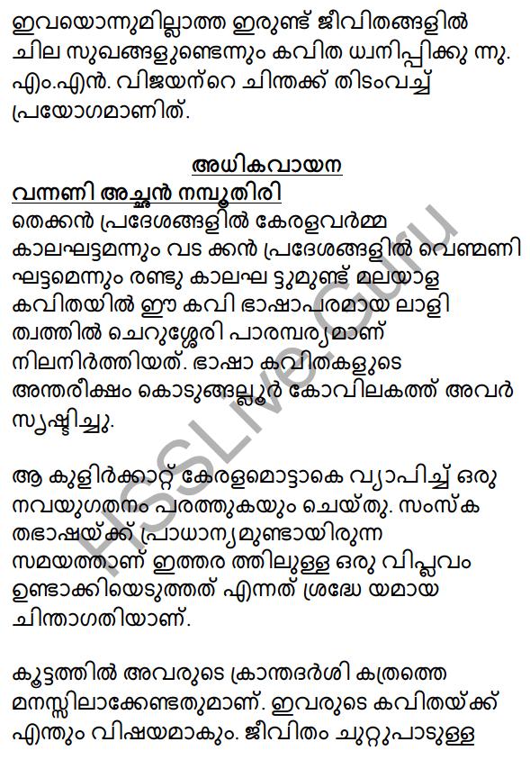 Plus One Malayalam Textbook Answers Unit 3 Chapter 1 Kavyakalaye Kurichu Chila Nireekshanangal 47