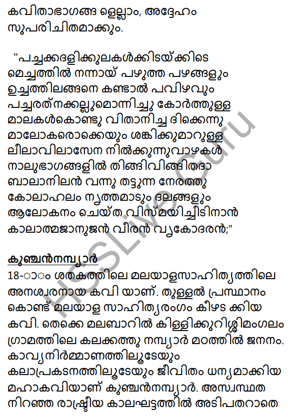Plus One Malayalam Textbook Answers Unit 3 Chapter 1 Kavyakalaye Kurichu Chila Nireekshanangal 53