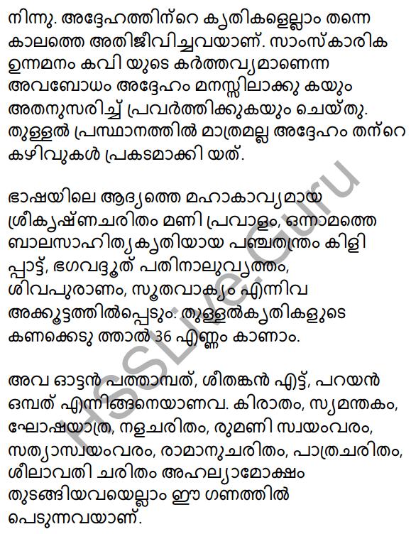 Plus One Malayalam Textbook Answers Unit 3 Chapter 1 Kavyakalaye Kurichu Chila Nireekshanangal 54