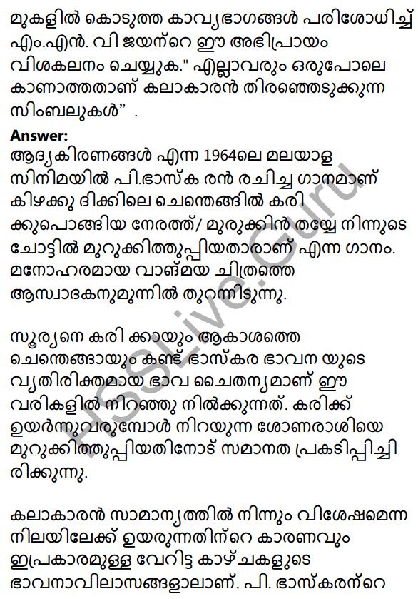 Plus One Malayalam Textbook Answers Unit 3 Chapter 1 Kavyakalaye Kurichu Chila Nireekshanangal 9