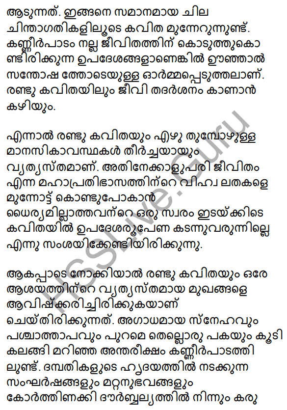 Plus One Malayalam Textbook Answers Unit 3 Chapter 2 Oonjalil 13