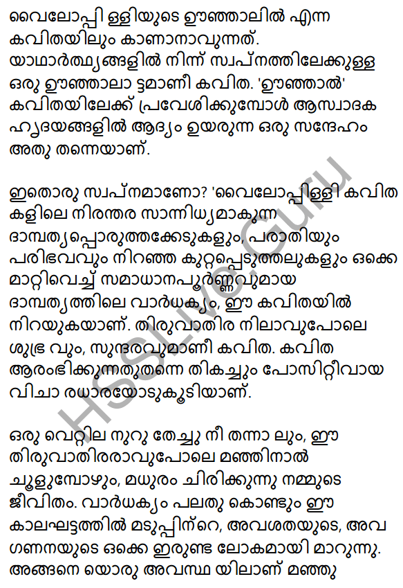 Plus One Malayalam Textbook Answers Unit 3 Chapter 2 Oonjalil 27