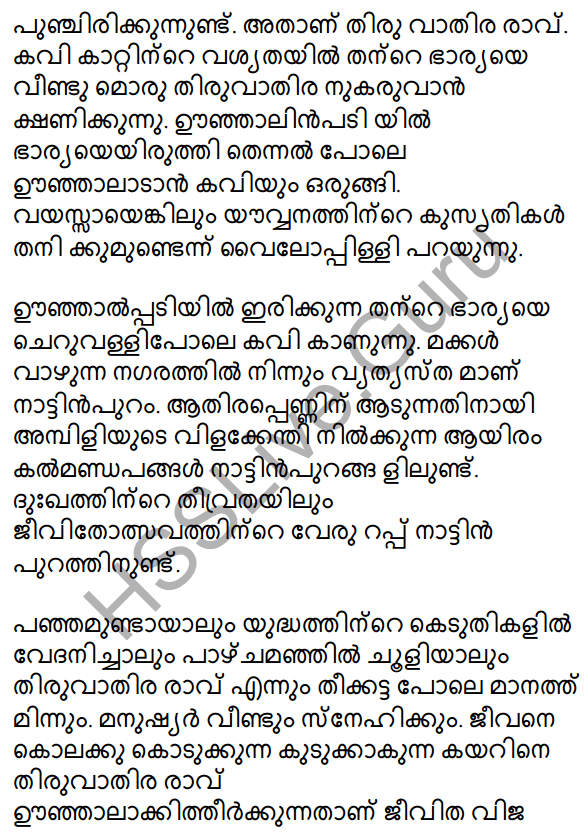 Plus One Malayalam Textbook Answers Unit 3 Chapter 2 Oonjalil 36