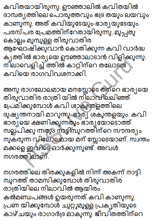 Plus One Malayalam Textbook Answers Unit 3 Chapter 2 Oonjalil 42