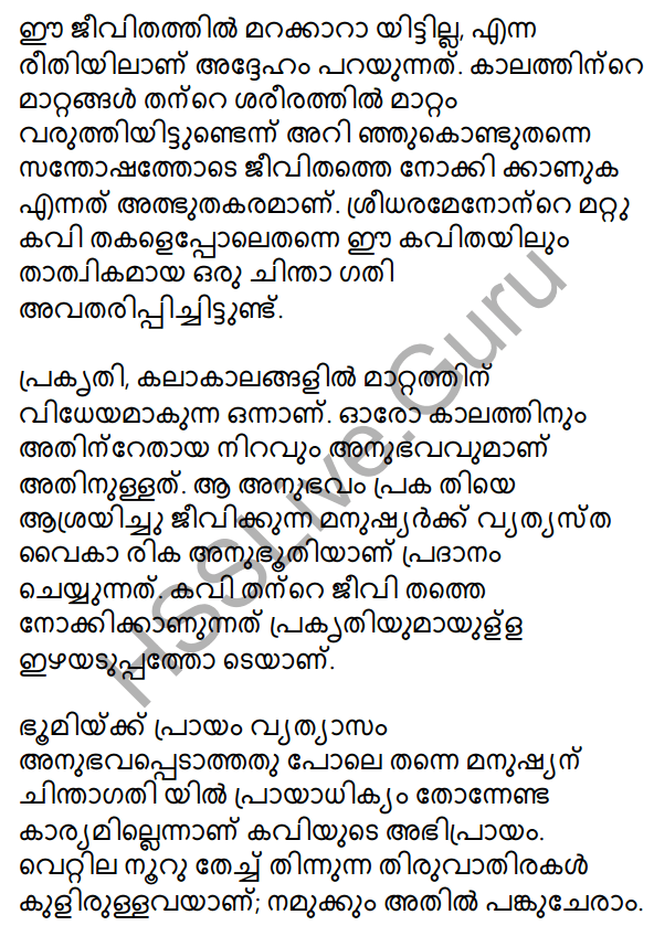 Plus One Malayalam Textbook Answers Unit 3 Chapter 2 Oonjalil 6