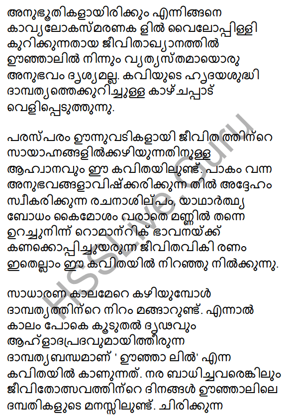 Plus One Malayalam Textbook Answers Unit 3 Chapter 2 Oonjalil 63