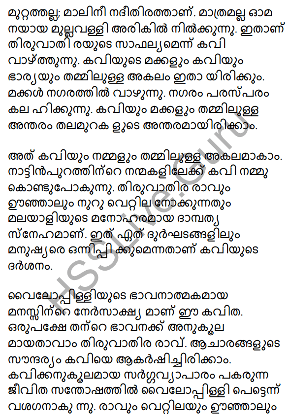 Plus One Malayalam Textbook Answers Unit 3 Chapter 2 Oonjalil 68