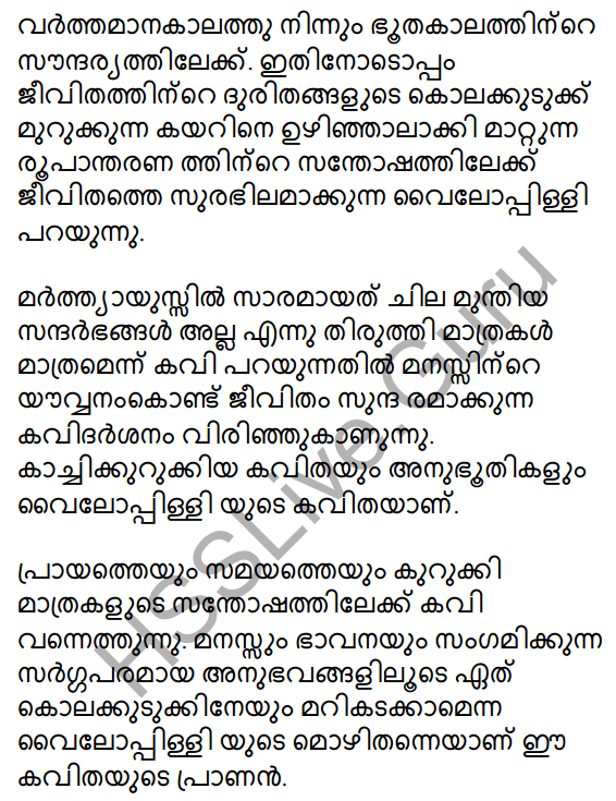 Plus One Malayalam Textbook Answers Unit 3 Chapter 2 Oonjalil 70