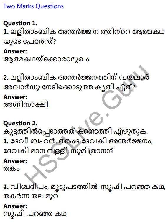 Plus One Malayalam Textbook Answers Unit 3 Chapter 4 Lathiyum Vediyundayum 1