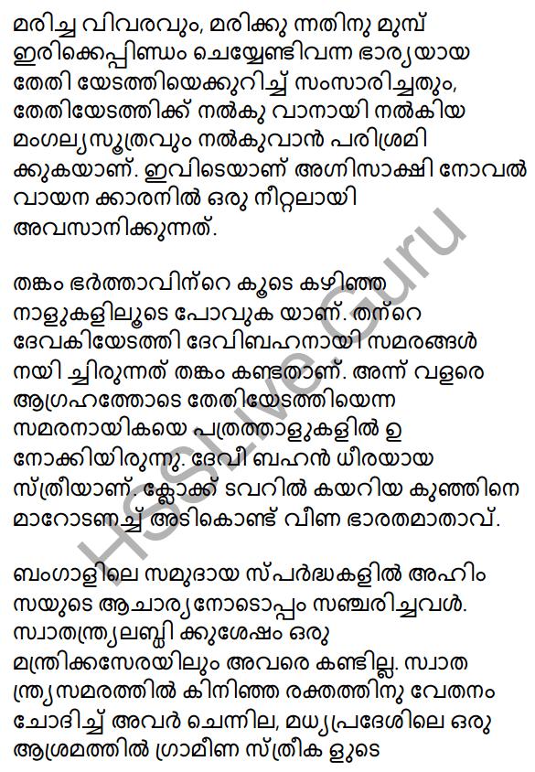 Plus One Malayalam Textbook Answers Unit 3 Chapter 4 Lathiyum Vediyundayum 13