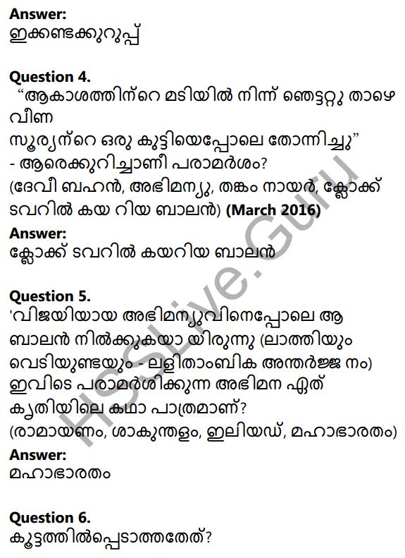 Plus One Malayalam Textbook Answers Unit 3 Chapter 4 Lathiyum Vediyundayum 23