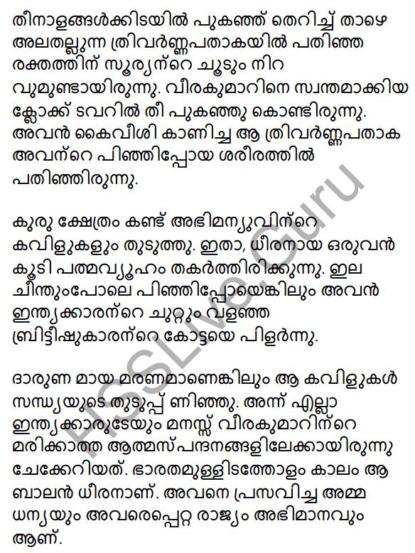 Plus One Malayalam Textbook Answers Unit 3 Chapter 4 Lathiyum Vediyundayum 26
