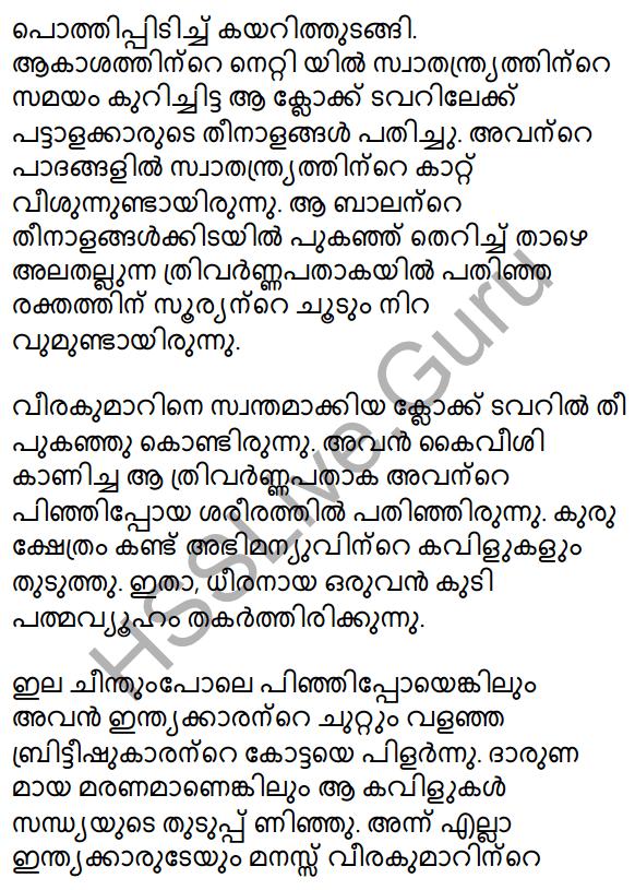 Plus One Malayalam Textbook Answers Unit 3 Chapter 4 Lathiyum Vediyundayum 29