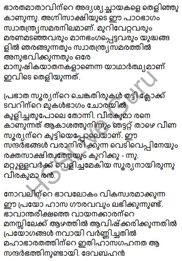 Plus One Malayalam Textbook Answers Unit 3 Chapter 4 Lathiyum Vediyundayum 34