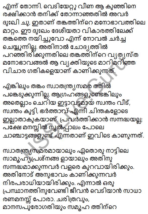 Plus One Malayalam Textbook Answers Unit 3 Chapter 4 Lathiyum Vediyundayum 43