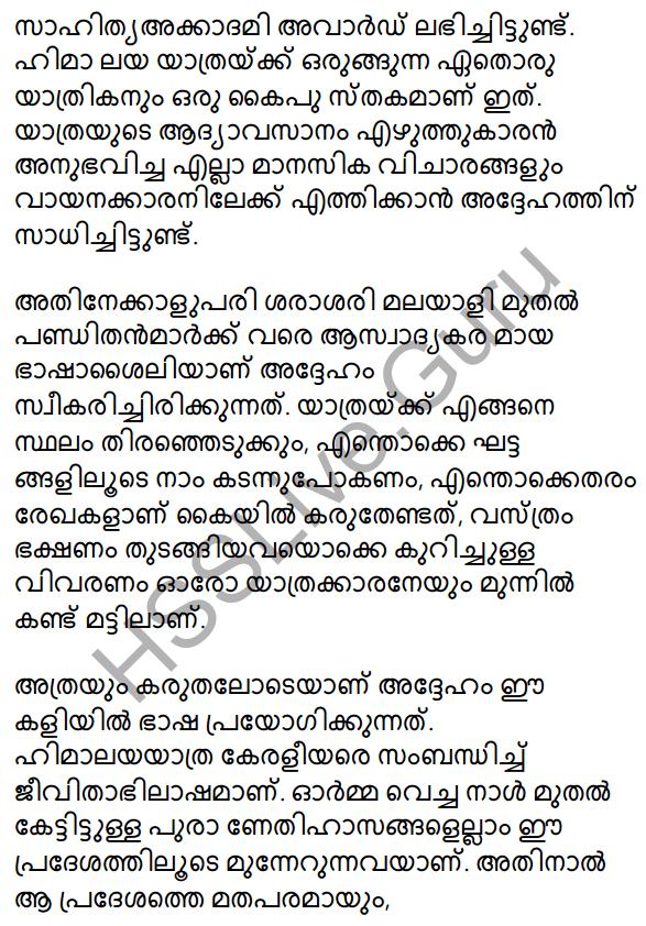 Plus One Malayalam Textbook Answers Unit 3 Chapter 4 Lathiyum Vediyundayum 46