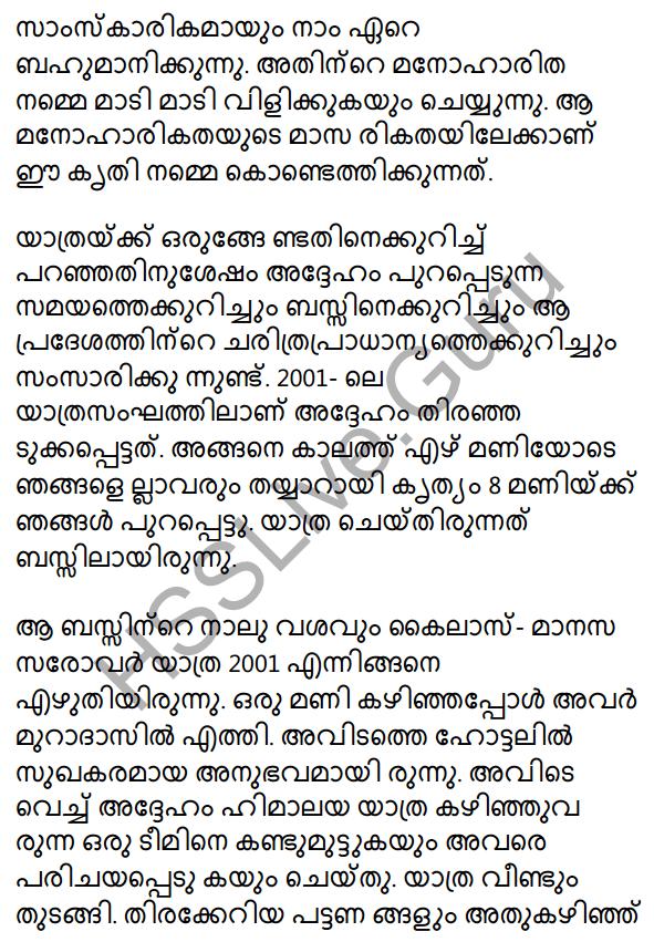 Plus One Malayalam Textbook Answers Unit 3 Chapter 4 Lathiyum Vediyundayum 47