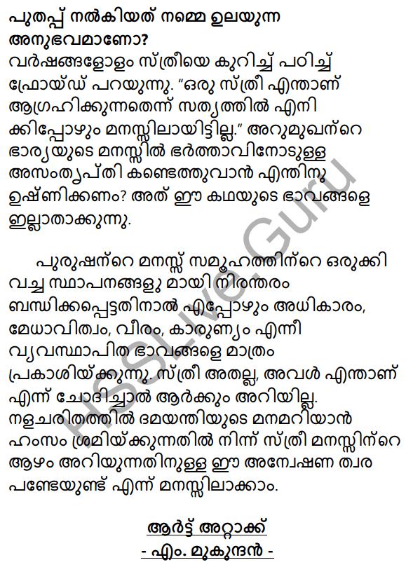 Plus One Malayalam Textbook Answers Unit 3 Chapter 4 Lathiyum Vediyundayum 54