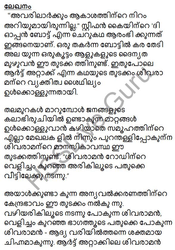 Plus One Malayalam Textbook Answers Unit 3 Chapter 4 Lathiyum Vediyundayum 55