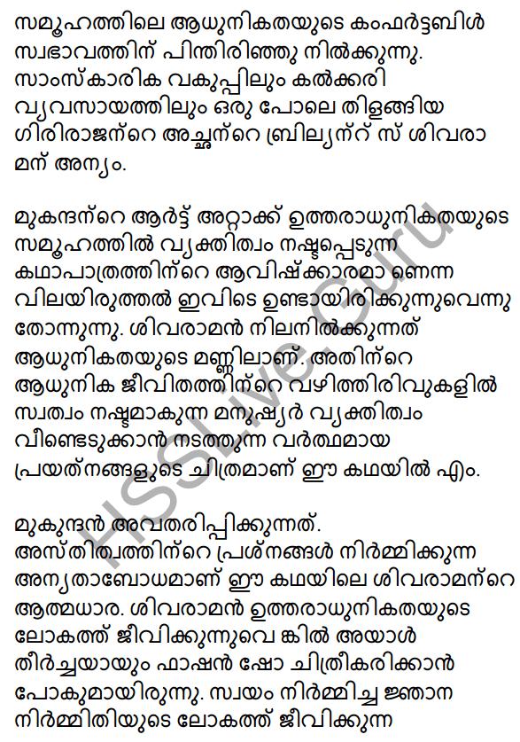 Plus One Malayalam Textbook Answers Unit 3 Chapter 4 Lathiyum Vediyundayum 56