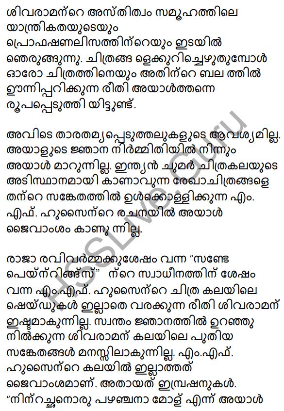 Plus One Malayalam Textbook Answers Unit 3 Chapter 4 Lathiyum Vediyundayum 57