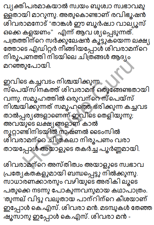 Plus One Malayalam Textbook Answers Unit 3 Chapter 4 Lathiyum Vediyundayum 59