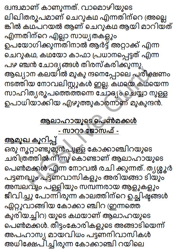 Plus One Malayalam Textbook Answers Unit 3 Chapter 4 Lathiyum Vediyundayum 61