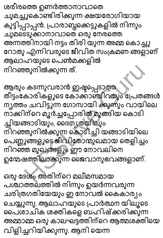 Plus One Malayalam Textbook Answers Unit 3 Chapter 4 Lathiyum Vediyundayum 64
