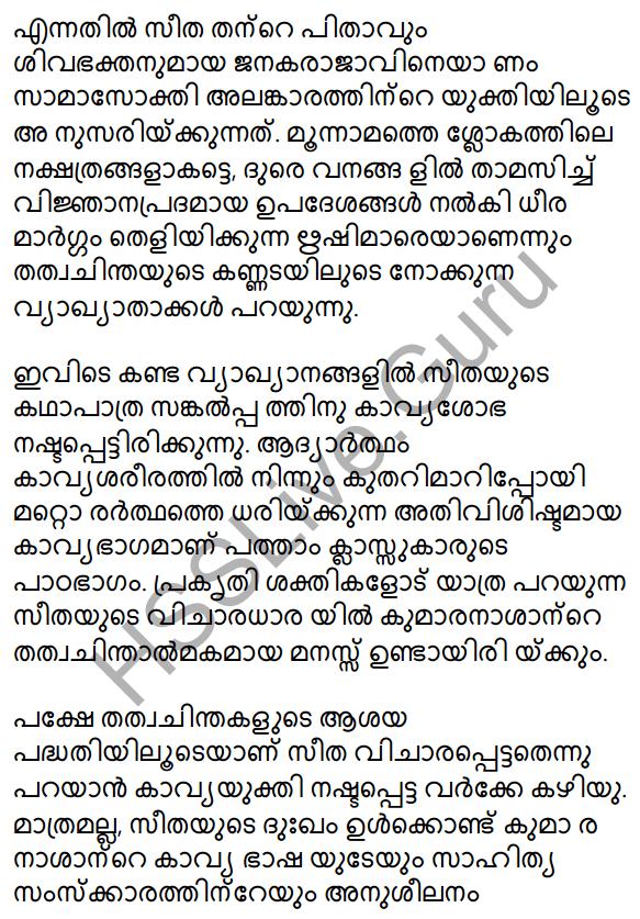 Plus One Malayalam Textbook Answers Unit 3 Chapter 4 Lathiyum Vediyundayum 67