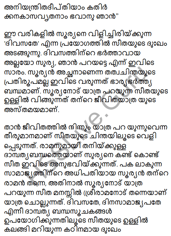 Plus One Malayalam Textbook Answers Unit 3 Chapter 4 Lathiyum Vediyundayum 70