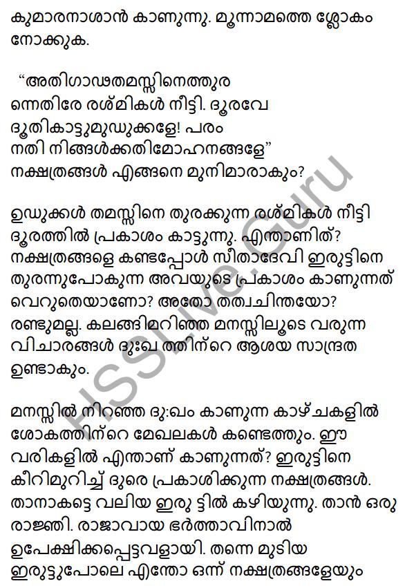 Plus One Malayalam Textbook Answers Unit 3 Chapter 4 Lathiyum Vediyundayum 71